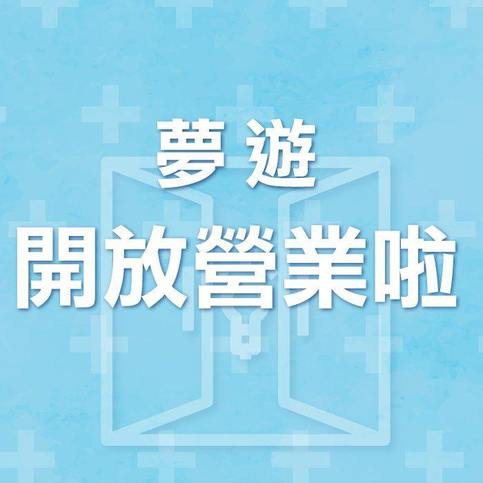 首頁近期活動欄_700x700px_夢遊開放營業