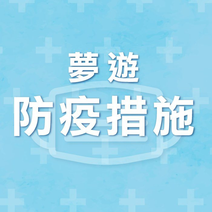 首頁近期活動欄_700x700px_夢遊防疫措施